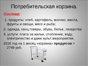 Потребительская корзина. Состав: 1. продукты: хлеб, картофель, молоко, масла,