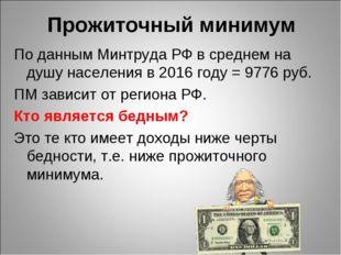 Прожиточный минимум По данным Минтруда РФ в среднем на душу населения в 2016