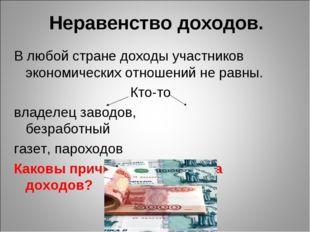 Неравенство доходов. В любой стране доходы участников экономических отношений