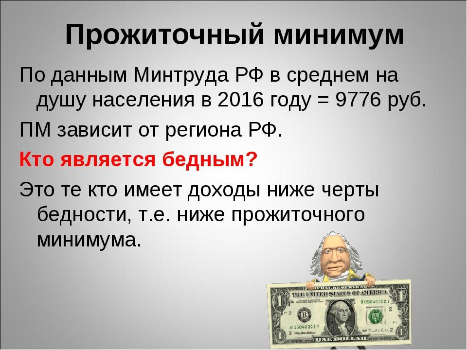 Прожиточный минимум По данным Минтруда РФ в среднем на душу населения в 2016...