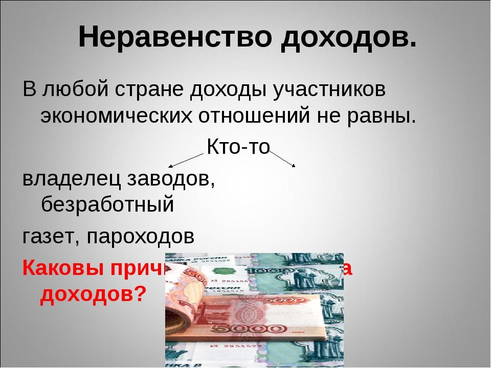 Неравенство доходов. В любой стране доходы участников экономических отношений...