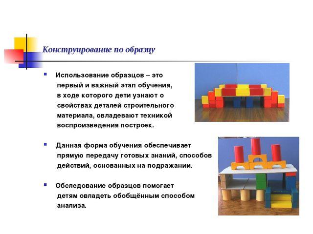 Конструирование по образцу Использование образцов – это первый и важный этап...