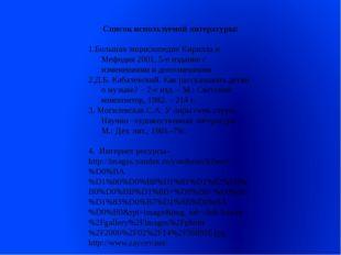 Список используемой литературы: 1.Большая энциклопедия Кирилла и Мефодия 2001
