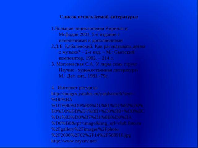 Список используемой литературы: 1.Большая энциклопедия Кирилла и Мефодия 2001...