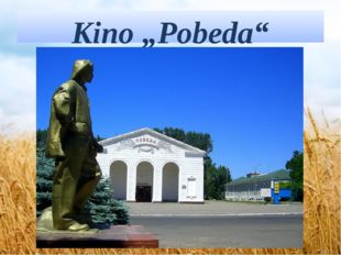 "Kino ""Pobeda"""