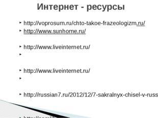 http://voprosum.ru/chto-takoe-frazeologizm.ru/ http://www.sunhome.ru/ http://