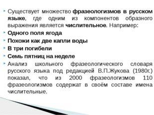 Существует множествофразеологизмов в русском языке, где одним из компонентов