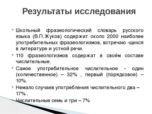 Школьный фразеологический словарь русского языка (В.П.Жуков) содержит около 2...