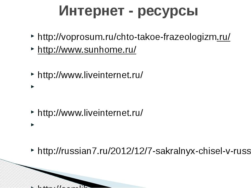 http://voprosum.ru/chto-takoe-frazeologizm.ru/ http://www.sunhome.ru/ http://...