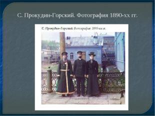С. Прокудин-Горский. Фотография 1890-хх гг.
