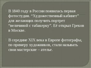 """В 1840 году в России появилась первая фотостудия. """"Художественный кабинет"""" дл"""