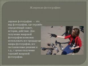 Жанровая фотография — это вид фотографии, где отражён определённый сюжет, ист