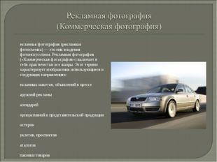 Рекламная фотография (рекламная фотосъемка) — это пик владения фотоискусством