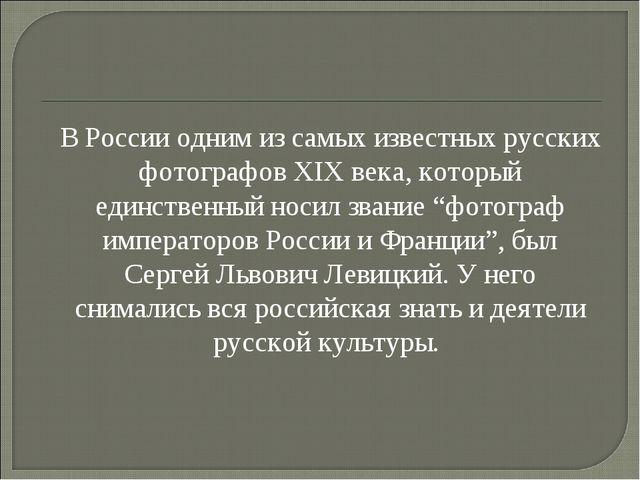 В России одним из самых известных русских фотографов XIX века, который единс...