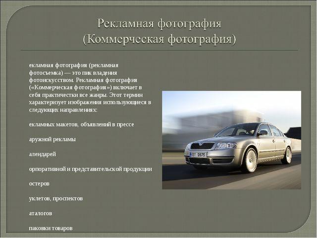 Рекламная фотография (рекламная фотосъемка) — это пик владения фотоискусством...