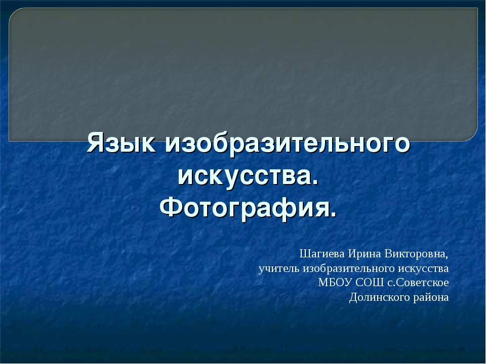 Язык изобразительного искусства. Фотография. Шагиева Ирина Викторовна, учител...