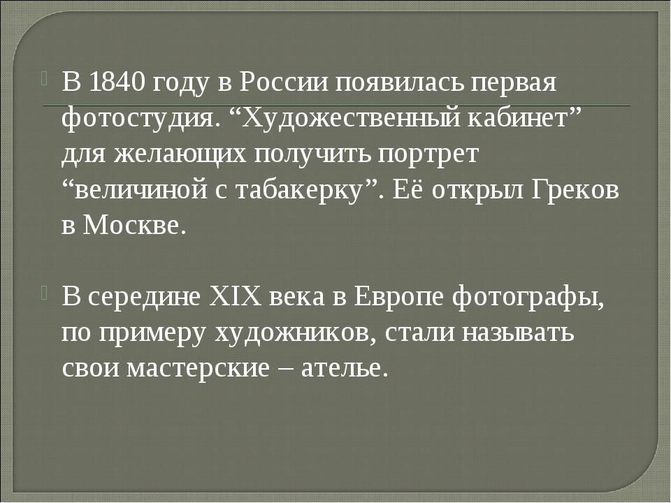 """В 1840 году в России появилась первая фотостудия. """"Художественный кабинет"""" дл..."""