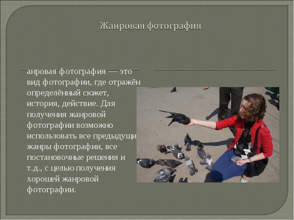 Жанровая фотография — это вид фотографии, где отражён определённый сюжет, ист...
