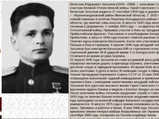 Вячеслав Фёдорович Затылков (1924—2008) — полковник Советской Армии, участник
