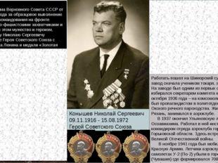 Конышев Николай Сергеевич 09.11.1916 - 15.08.1972 Герой Советского Союза Коны
