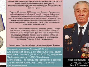 Лобачёв Николай Гаврилович 27.02.1923 - 21.03.2015 Герой Советского Союза Лоб