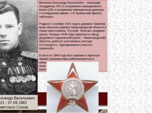 Матвеев Александр Васильевич 01.11.1921 - 07.08.1982 Герой Советского Союза М