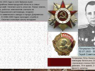 Почукалин Пётр Яковлевич 02.07.1915 - 30.12.1983 Герой Советского Союза Почук