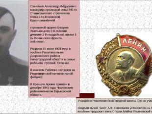 Герой Советского Союза, участник Великой Отечественной войны Дата рождения: