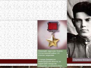 Сергеев Михаил Егорович - заряжающий орудия 3-го мотострелкового батальона (4