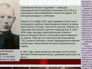 Самохвалов Михаил Андреевич 13.11.1912 - 17.08.1944 Герой Советского Союза Са