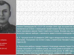 Дата рождения  20 ноября 1916 Место рождения  Нижегородская губерния, село