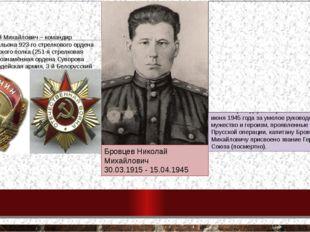 Бровцев Николай Михайлович 30.03.1915 - 15.04.1945 Указом Президиума Верховно