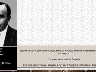 Дата рождения  8 января 1899 Место рождения  Литва Дата смерти  19 июня 19