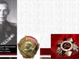 Галанов Геннадий Васильевич 02.02.1922 - 24.01.1981 Герой Советского Союза Га