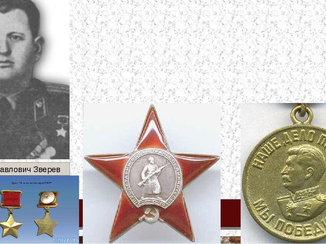 Звание Героя Советского Союза лейтенант Зверев получил за Форсирование Днепра...