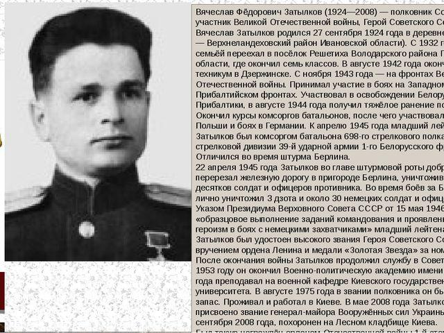 Вячеслав Фёдорович Затылков (1924—2008) — полковник Советской Армии, участник...