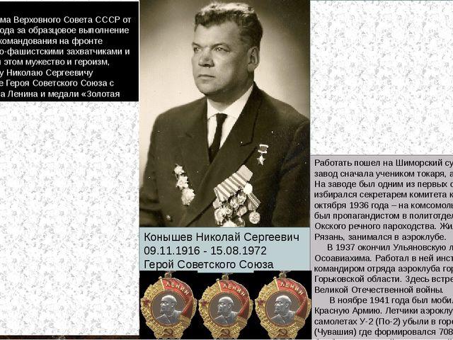 Конышев Николай Сергеевич 09.11.1916 - 15.08.1972 Герой Советского Союза Коны...