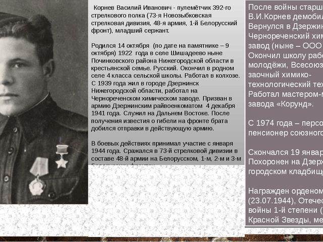 Корнев Василий Иванович 14.10.1922 - 19.01.1998 Герой Советского Союза Корнев...