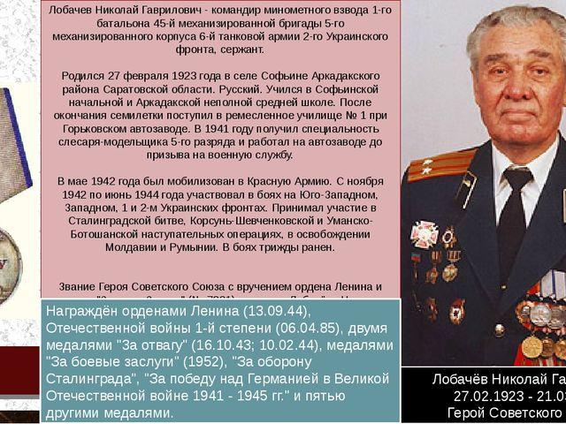 Лобачёв Николай Гаврилович 27.02.1923 - 21.03.2015 Герой Советского Союза Лоб...