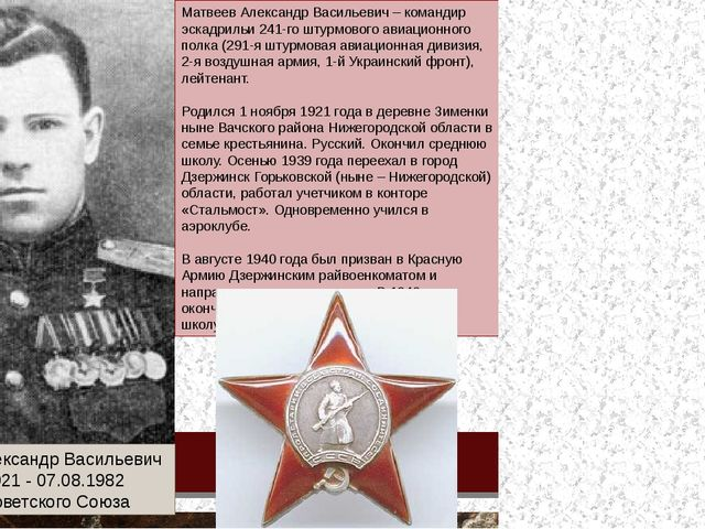 Матвеев Александр Васильевич 01.11.1921 - 07.08.1982 Герой Советского Союза М...