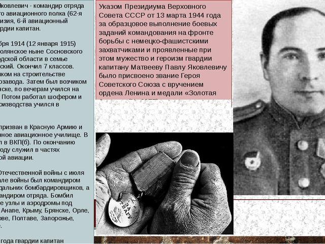 Матвеев Павел Яковлевич 12.01.1915 - 10.03.1945 Герой Советского Союза Матвее...