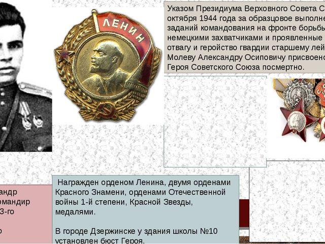Молев Александр Осипович 15.08.1921 - 08.07.1944 Герой Советского Союза Молев...