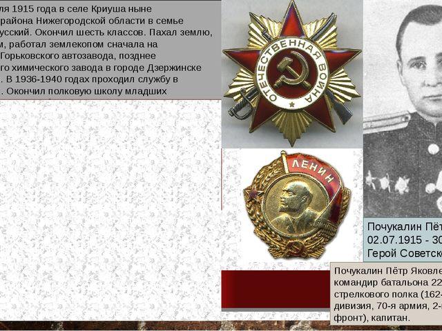 Почукалин Пётр Яковлевич 02.07.1915 - 30.12.1983 Герой Советского Союза Почук...