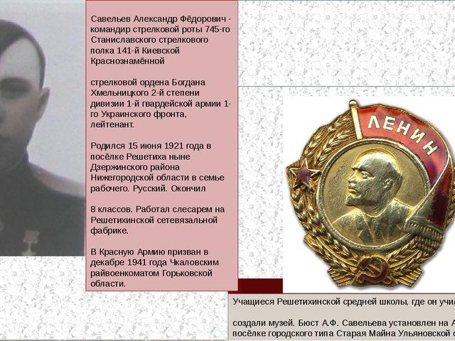 Герой Советского Союза, участник Великой Отечественной войны Дата рождения:...