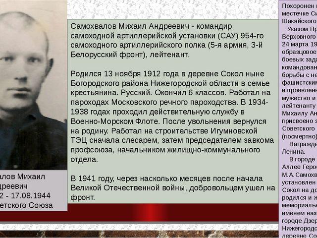 Самохвалов Михаил Андреевич 13.11.1912 - 17.08.1944 Герой Советского Союза Са...
