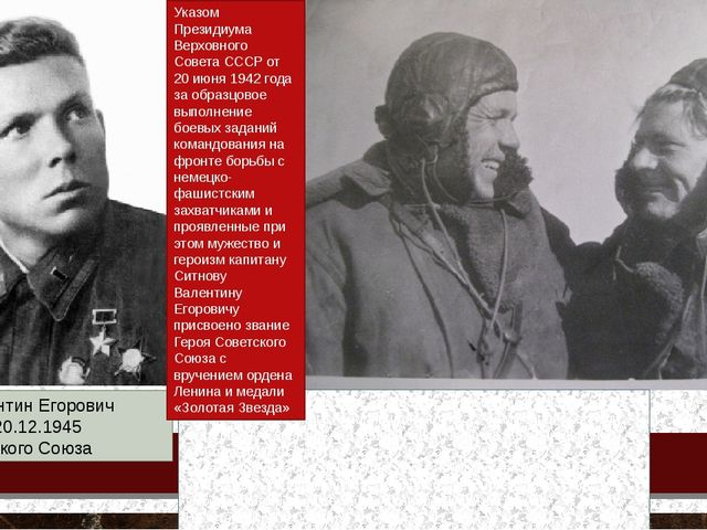 Ситнов Валентин Егорович 05.12.1918 - 20.12.1945 Герой Советского Союза Ситно...