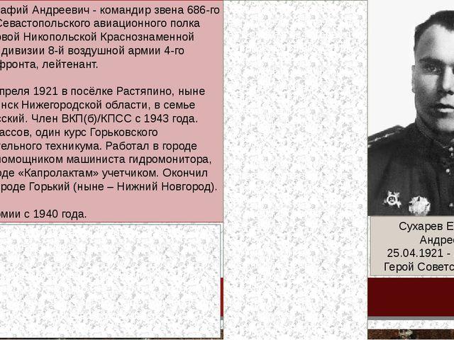 Сухарев Евстафий Андреевич 25.04.1921 - 22.11.2001 Герой Советского Союза Сух...