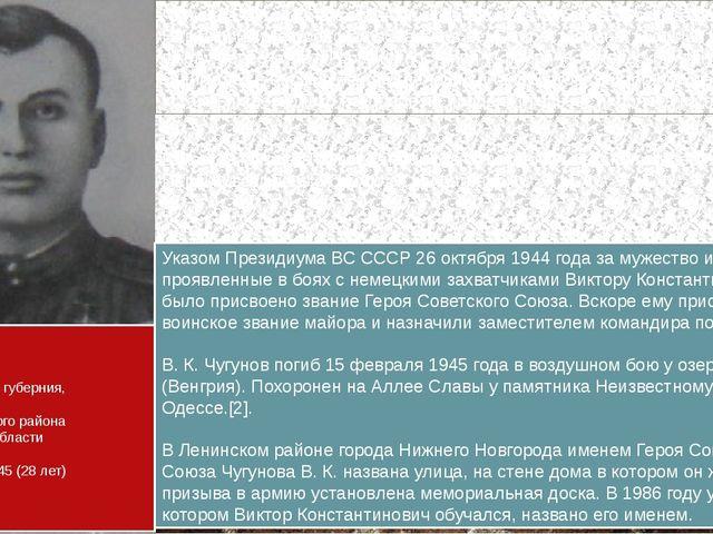 Дата рождения  20 ноября 1916 Место рождения  Нижегородская губерния, село...