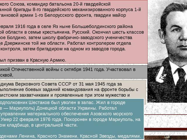 Герой Советского Союза, командир батальона 20-й гвардейской механизированной...