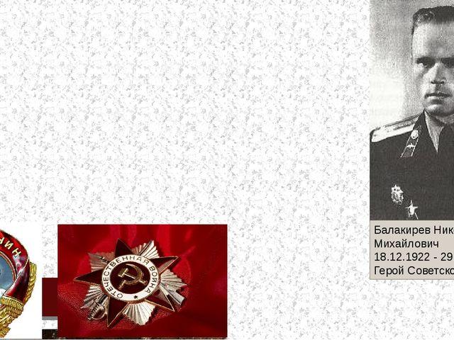 Балакирев Николай Михайлович 18.12.1922 - 29.05.2001 Герой Советского Союза Б...